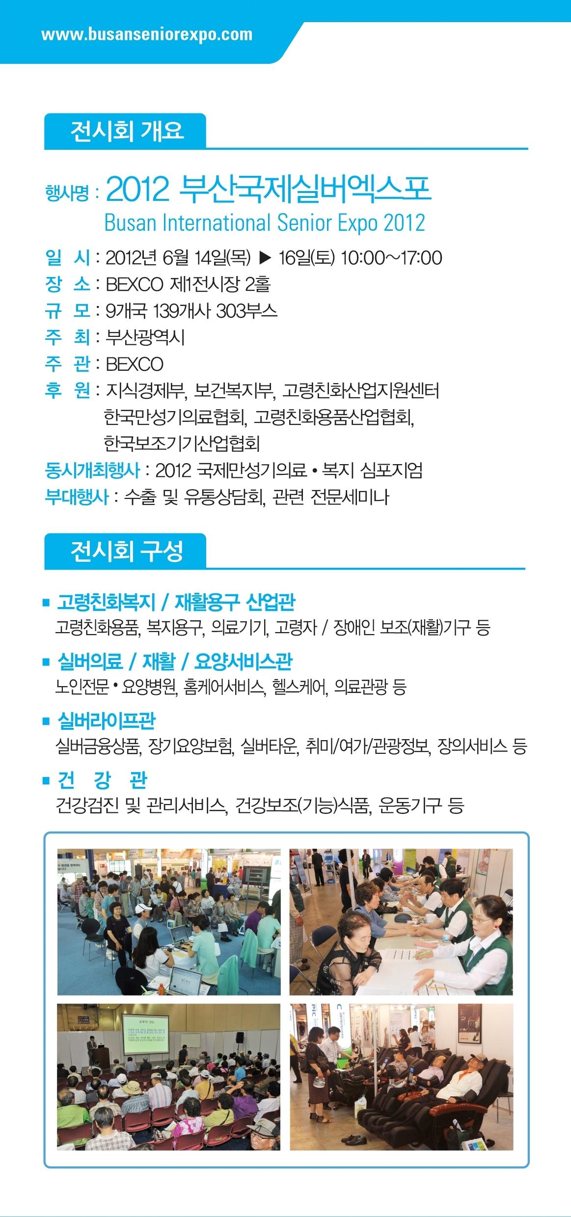 2012 부산국제실버엑스포2(0).jpg