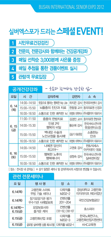 2012 부산국제실버엑스포3(0).jpg