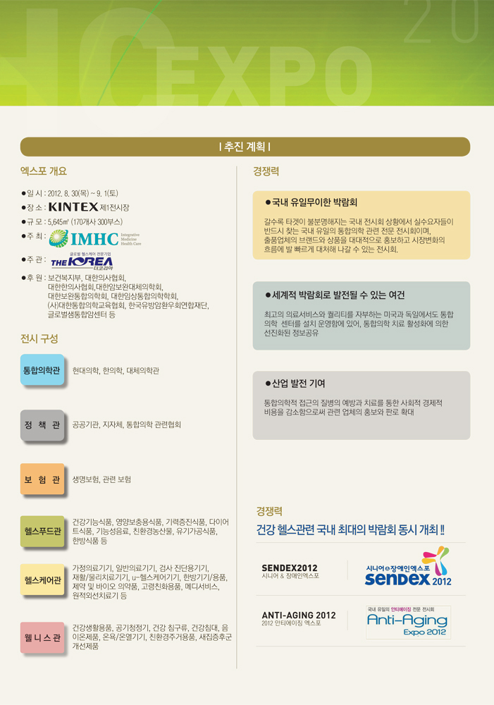 IMHC EXPO 2012_03.jpg